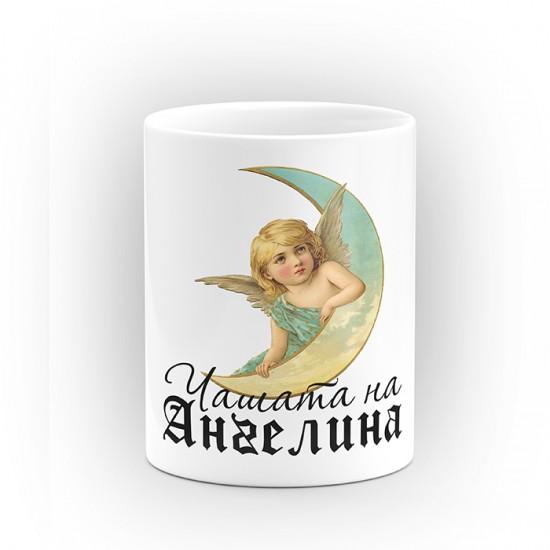 """Чаша """"Чашата на"""" - подарък за Архангеловден"""