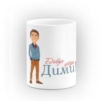 """Чаша """"Добро утро"""" - подарък за Димитровден"""