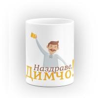 """Чаша """"Наздраве"""" - подарък за Димитровден"""