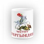 "Чаша ""Честит Гергьовден"" - подарък за Гергьовден"