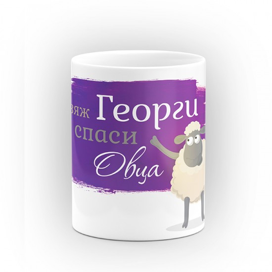 "Чаша ""Изяж Георги - Спаси Овца"" - подарък за Гергьовден"