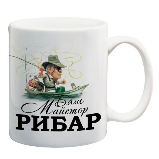 Порцеланова чаша - Баш Майстор Рибар