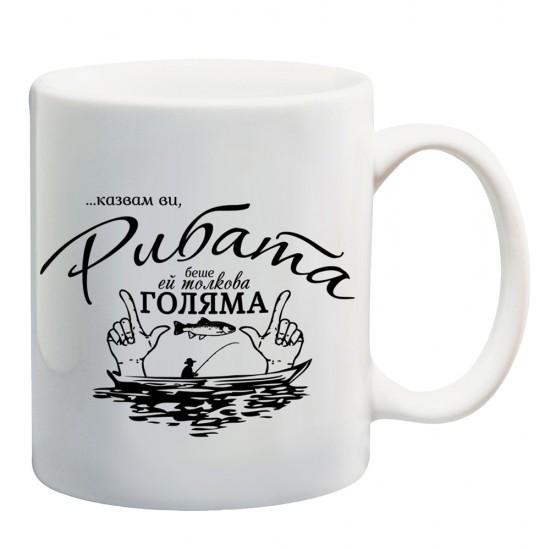 Порцеланова чаша с надпис и  Рибар