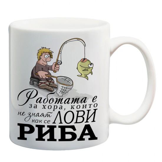 Порцеланова чаша с картикатура - Рибар