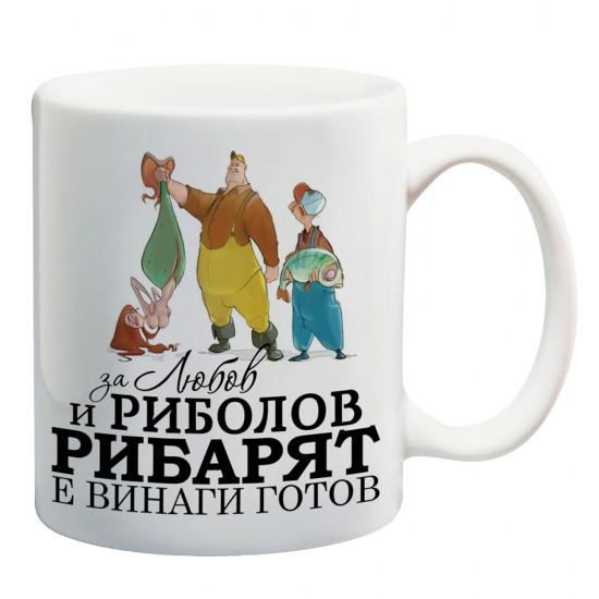 Порцеланова чаша с картикатура - Рибари и русалка