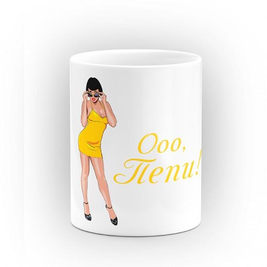 """Чаша """"Ooo Пепи"""" - подарък за Димитровден"""