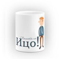 "Чаша ""Чашата на Ицо"" - подарък за Рождество Христово"
