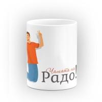 """Чаша """"Чашата на Радо"""" - подарък за Рождество Христово"""