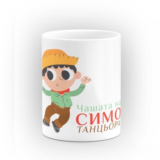 """Чаша """"Чашата на Симо Танцьора"""" - подарък за Симеоновден"""