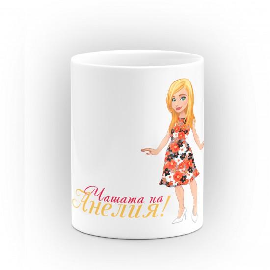 """Чаша """"Чашата на Анелия"""" - подарък за Света Анна"""