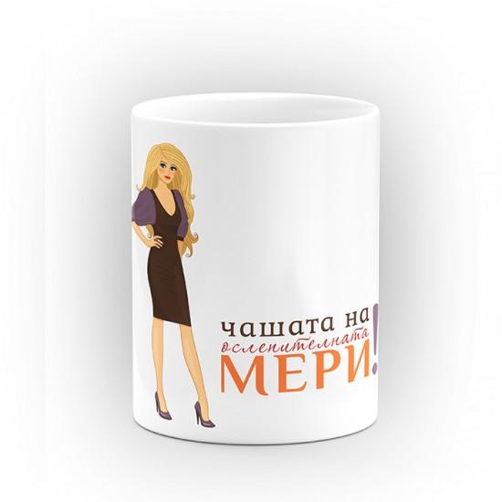 """Чаша """"Чашата на"""" - подарък за Успение Богородично"""
