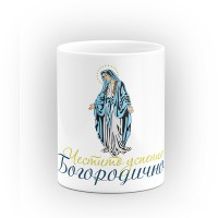 "Чаша ""Честито Успение Богородично"" - подарък за Успение Богородично"