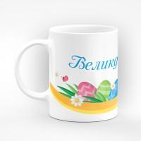 "Чаша ""Великденска чаша"" - подарък за Великден"