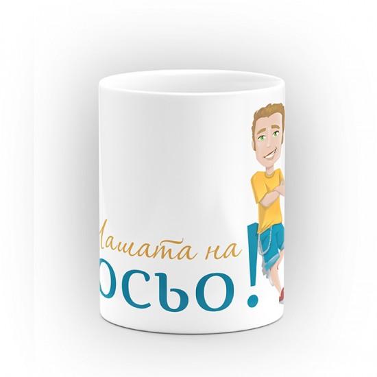 """Чаша """"Чашата на"""" - подарък за Св. Св. Константин и Елена"""